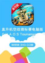 ֱ����ս���������(C.H.A.O.S Tounament HD)���ƽ��Ұ�v6.6.0