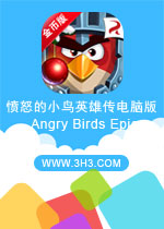 愤怒的小鸟英雄传电脑版
