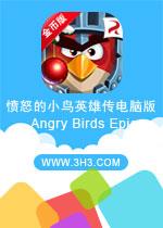 ��ŭ��С��Ӣ�۴�����(Angry Birds Epic)���ƽ��Ľ�Ұ�v1.2.1