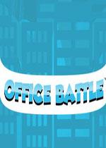 办公室战争(Office Battle)破解版