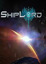 飞船霸主(ShipLord)破解版Build20161205
