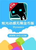 �Ź������Ұ�(Dynamix)���ƽ����V3.0.1