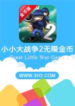 小小大战争2无限金币版(Great Little War)安卓中文破解电脑版