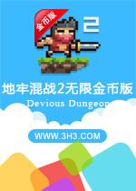 地牢猎手2无限金币版(Devious Dungeon)安卓电脑版