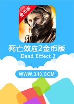 死亡效应2金币版(Dead Effect 2)安卓内购破解电脑版v161213.1706