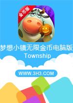 梦想小镇无限金币电脑版(Township)安卓破解版v5.2.0
