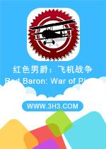 红色男爵:飞机战争电脑版(Red Baron: War of Planes)安卓破解版v3.1