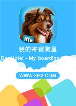 我的寄宿狗屋电脑版(DogHotel My boarding kennel)安卓破解版v1.6.17730