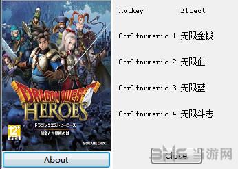勇者斗恶龙:英雄四项修改器截图0
