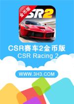 CSR赛车2无限金币版(CSR Racing 2)安卓修改中文电脑版v1.1.0