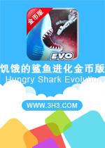 饥饿的鲨鱼进化无限金币版(Hungry Shark Evolution)安卓电脑版v3.9.4
