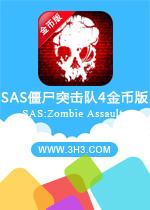 SAS:僵尸突击队4金币版