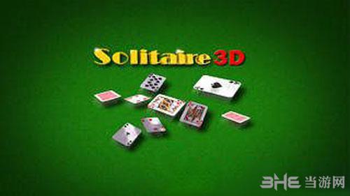 纸牌游戏3D版截图0