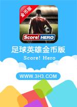 足球英雄金币版