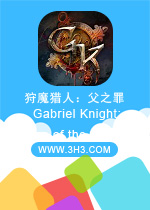 狩魔猎人:父之罪电脑版(Gabriel Knight: Sins of the Fathers)安卓破解版