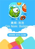 ��ķ:���ݵ���(Om Nom: Bubbles)�ƽ��v1.0.4