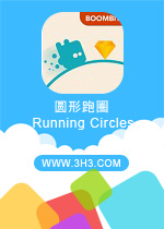 Բ����Ȧ����(Running Circles)���ƽ��v1.10