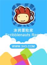 涂鸦冒险家PC版(Scribblenauts Remix)中文破解版v6.1