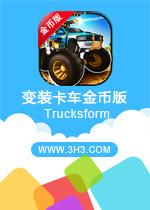 ��װ������Ұ�(Trucksform)���ƽ����v2.2
