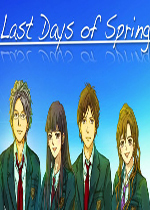 春季之末:视觉小说(Last Days of Spring Visual Novel)破解版