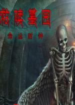 救赎墓园7:命运时钟(Redemption Cemetery 7)汉化典藏破解版v1.0