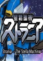星霜钢机?#26680;?#29305;兰尼亚(Strania - The Stella Machina)最新破解版v1.01