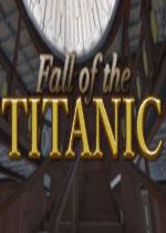 泰坦尼克号的沉没
