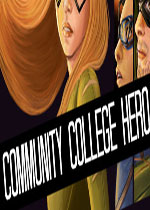 社区学院英雄:火之试炼