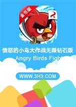 愤怒的小鸟大作战无限钻石版