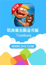 玩具堡无限金币版(Toysburg)安卓电脑版V1.2.1