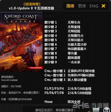 剑湾传奇v1.0-Update 8十五项修改器截图0