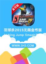 羽球杀2015无限金币版(Li-Ning Jump Smash 15)安卓中文破解版