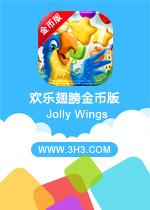 欢乐翅膀金币版(Jolly Wings)安卓电脑版v1.8