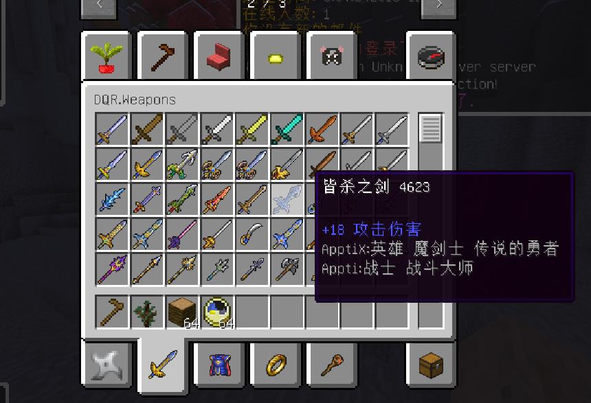我的世界1.7.10勇者斗恶龙MOD截图0