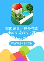 ����ƣ����⻨����(Home Design 3D Outdoor/Garden)�ƽ��v3.0