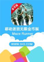 移动迷宫无限金币版(Maze Runner)安卓电脑版v1.8.1
