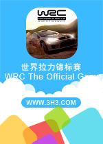 世界拉力锦标赛电脑版
