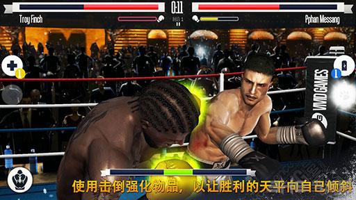 真实拳击无限金币版截图1