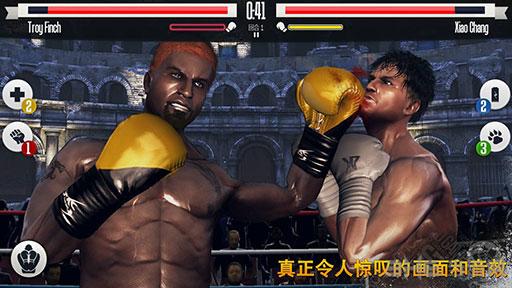 真实拳击无限金币版截图3