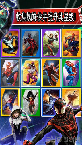 蜘蛛侠极限无限金币版截图1