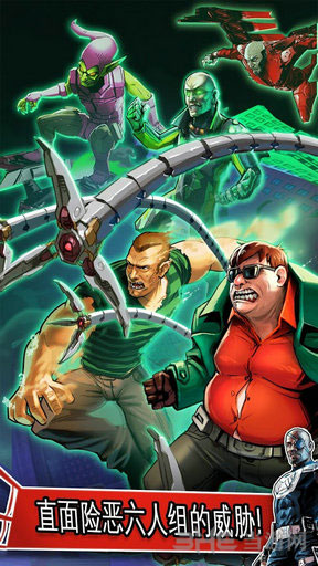 蜘蛛侠极限无限金币版截图3