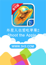 ������Ҳ����ƻ��2��Ұ�(Shoot the Apple 2)��׿�ƽ���԰�v1.0.6