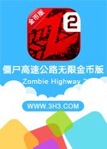 僵尸高速公路无限金币版(Zombie Highway 2)安卓电脑版
