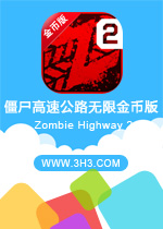 ��ʬ���ٹ�·����Ұ�(Zombie Highway 2)������