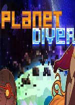 星球潜探(Planet Diver)破解版v1.1