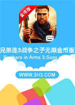 �ֵ���3ս��֮�����޽�Ұ�(Brothers in Arms 3:Sons of War)��׿�޸ĵ��԰�v1.3.3a