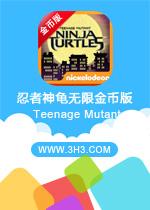 忍者神龟无限金币版(Teenage Mutant)安卓电脑版
