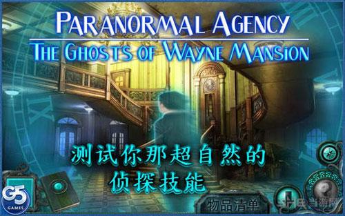 灵异侦探社2:韦恩庄园的鬼魂电脑版截图0