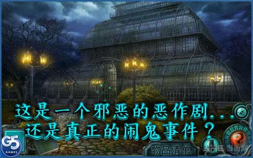 灵异侦探社2:韦恩庄园的鬼魂电脑版截图4