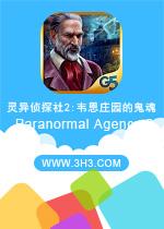 灵异侦探社2:韦恩庄园的鬼魂电脑版(Paranormal Agency 2)安卓破解版v1.0